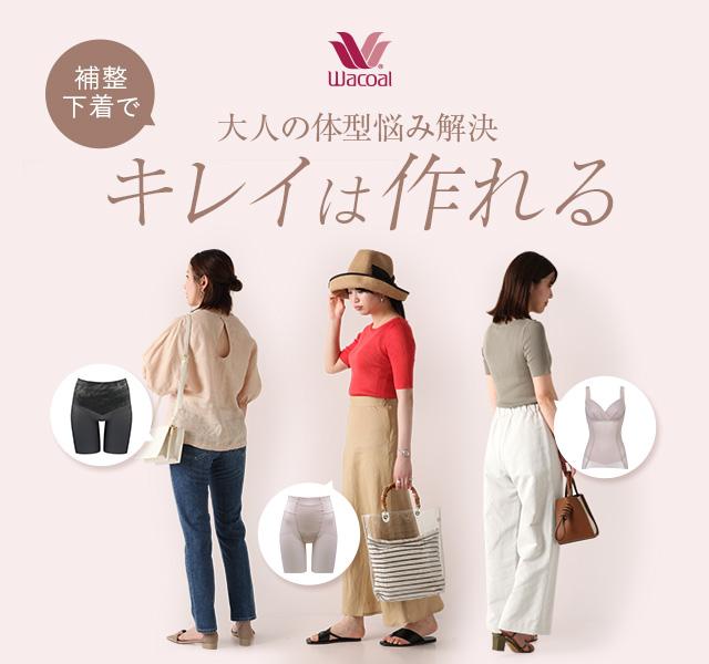 大人の体型悩み解決 「補整下着でキレイは作れる」