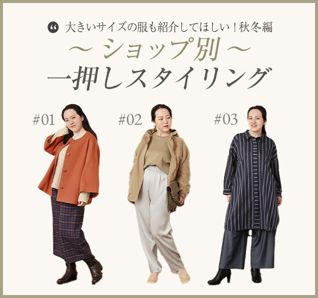 大きいサイズの服も紹介してほしい!秋冬編 ショップ別 一押しスタイリング