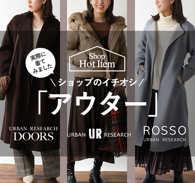 HOT ITEM 動画で公開!本当におすすめの厳選4アイテム URBAN RESEARCH URBAN RESEARCH DOORS URBAN RESEARCH ROSSO