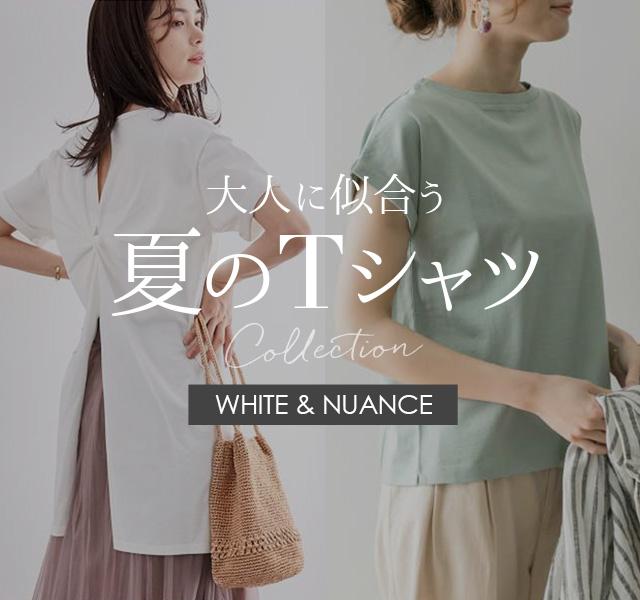 大人に似合う夏のTシャツコレクション WHITE & NUANCE