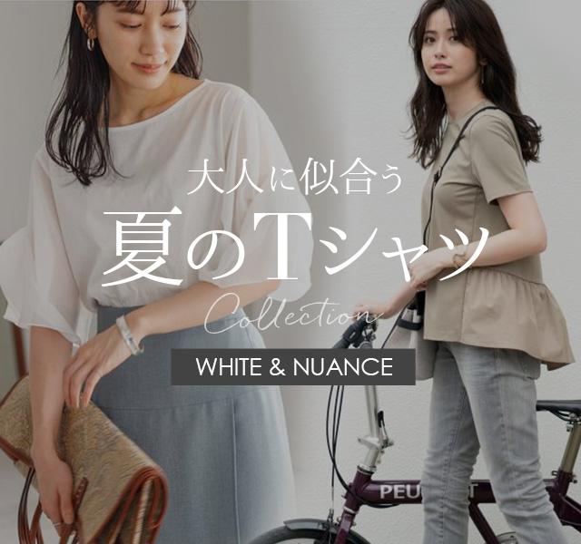 大人に似合う、夏のTシャツコレクションWHITE & NUANCE