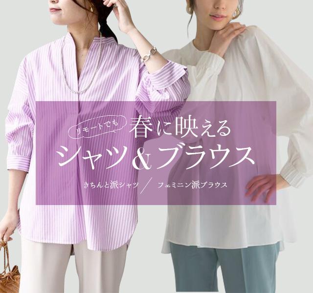 リモートでも春に映えるシャツ&ブラウス