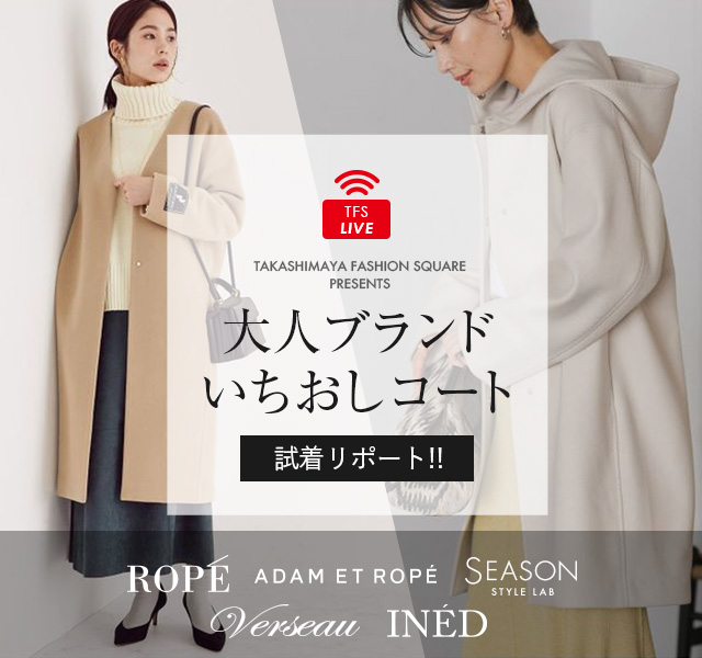 TFS LIVE大人ブランドコート試着リポート!!