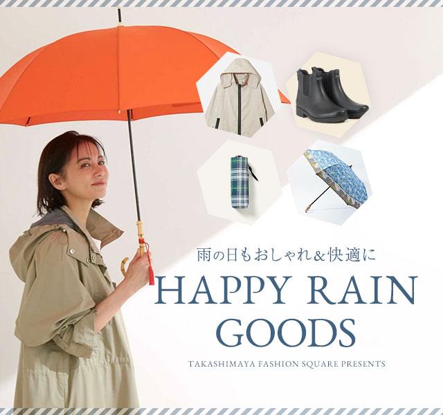 雨の日もおしゃれ&快適に!HAPPY RAIN GOODS