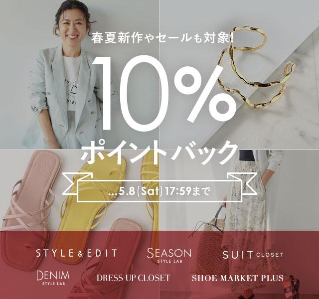 タカシマヤオリジナルSHOP 全品10%ポイントバックキャンペーン