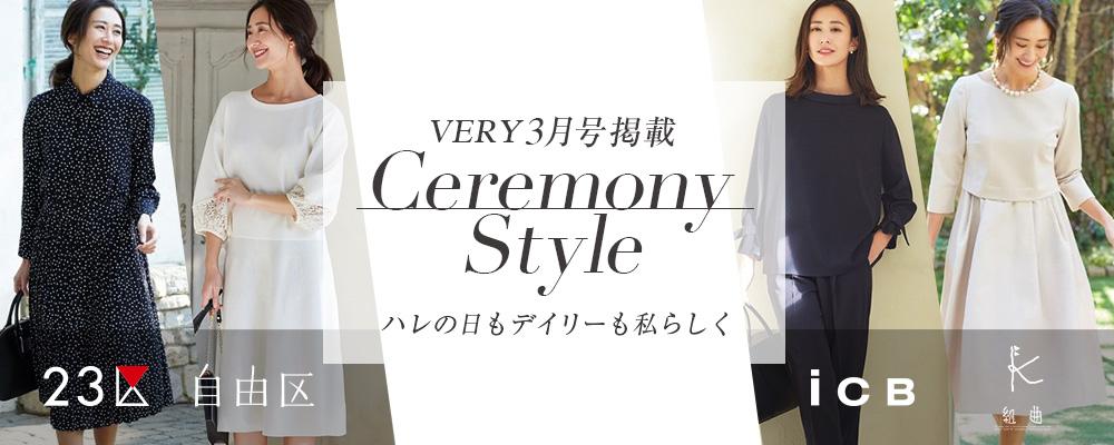 VERY3月号掲載 Ceremony Style