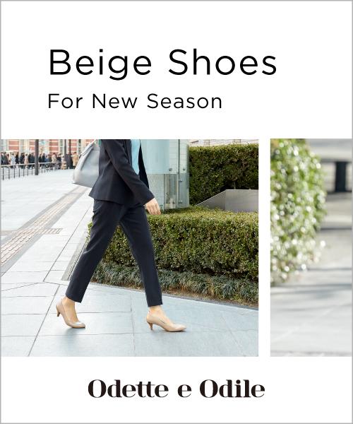 Beige Shoes for New Season~新生活におすすめパンプスご紹介~