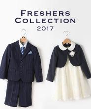 フレッシャーズコレクション2017 の販売がスタート!