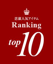 【発表!】ピンクハウス人気ランキングトップ10
