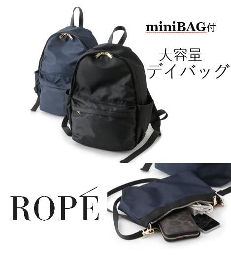 ママバッグ、通勤、日常使い…細かいディティールが嬉しい ROPÉ初のデイバッグが大人気です!