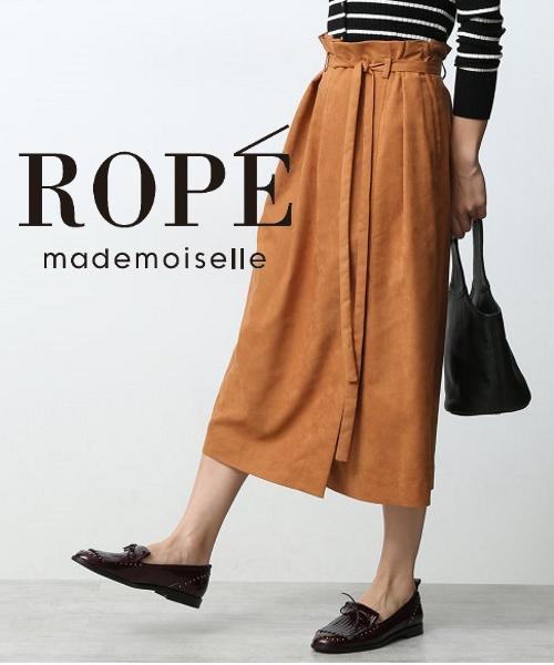 【新作】夏服はもう飽きてきた♪さらっと履けるスウェードスカートで秋を先取り。