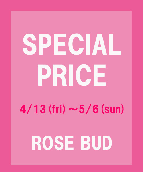 【SPECIAL PRICE!】おススメSPECIAL PRICEアイテムをチェック!