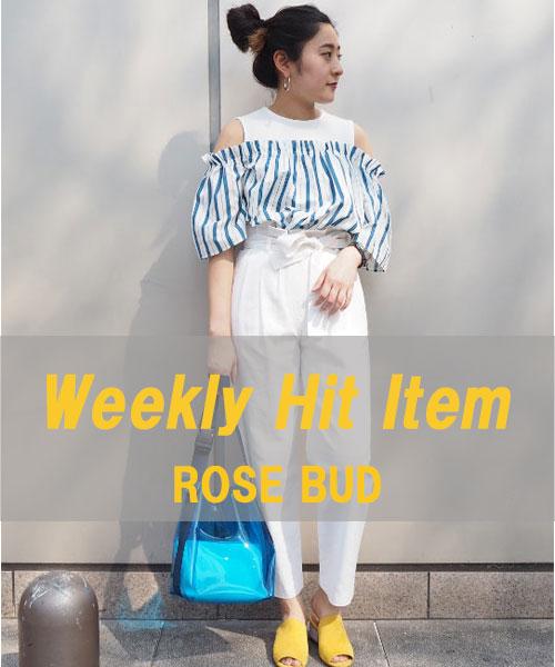 Weekly Hit Item!