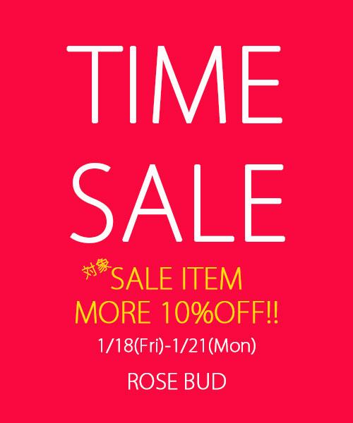 <TIME SALE>1/21(月)まで!対象アイテムがさらに10%OFF!
