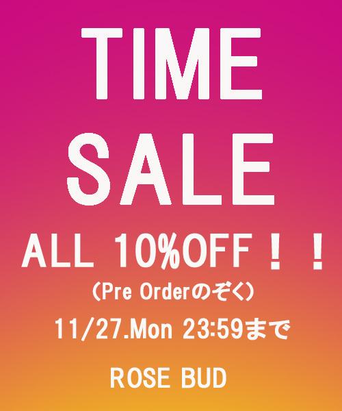 【タイムセール】11/27まで開催中!お見逃しなく!