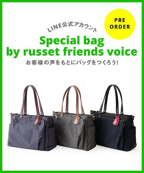 ラシットLINE公式アカウントでお友だちになっていただいた皆様に 実施したアンケートをもとにデザインしたバッグがついに完成!
