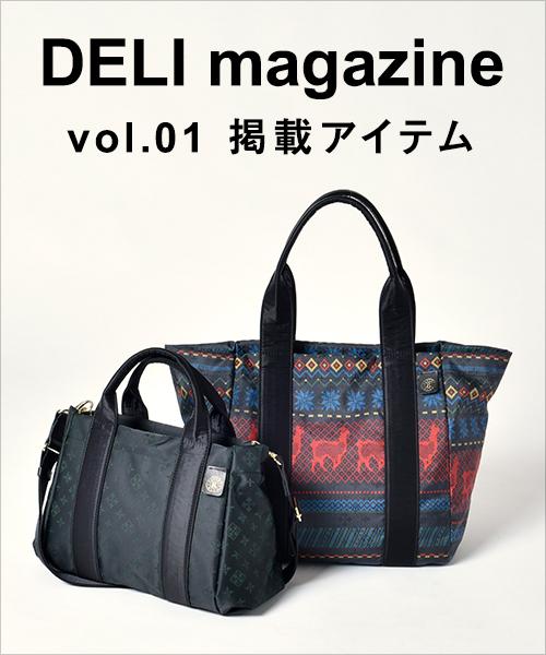 DELI magazine vol.1 掲載アイテムのご紹介!