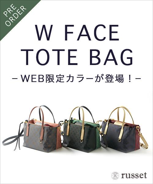 ◆PRE ORDER◆W FACE TOTE BAG -WEB限定カラーが登場!-
