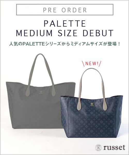 ◆PALETTE MEDIUM SIZE DEBUT◆シンプルなデザインと軽量さが特長なPALETTEシリーズからMEDIUM SIZEが登場!