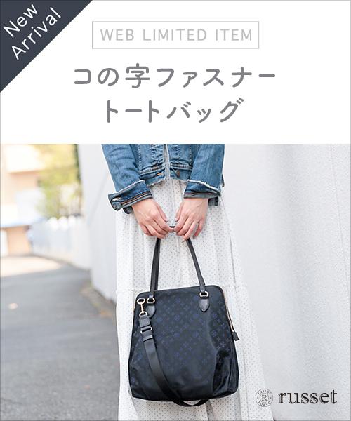 ◆WEB LIMITED◆コの字ファスナートートバッグ!