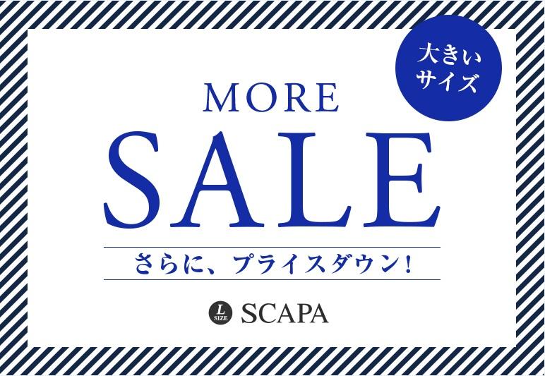 【人気セールアイテム再値下げ & 再入荷】本日よりさらにお買い得価格に!人気アイテムも再入荷しました。