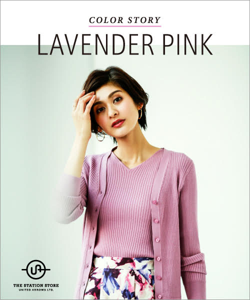 COLOR STORY 『LAVENDER PINK』
