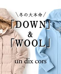 冬の大本命!「ダウン」&「ウールコート」