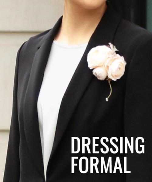 【DRESSING FORMAL】とっておきの日を彩るワードローブ
