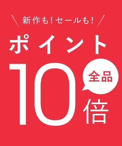 全品ポイント10倍キャンペーン開催中!