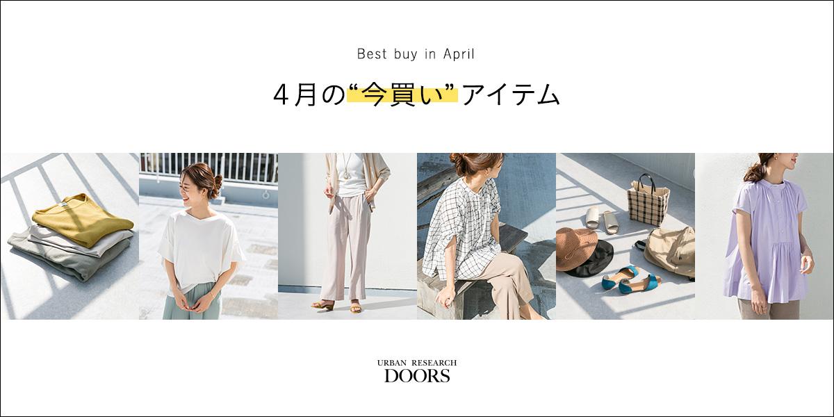 """4月の""""今買い""""アイテム DOORS"""