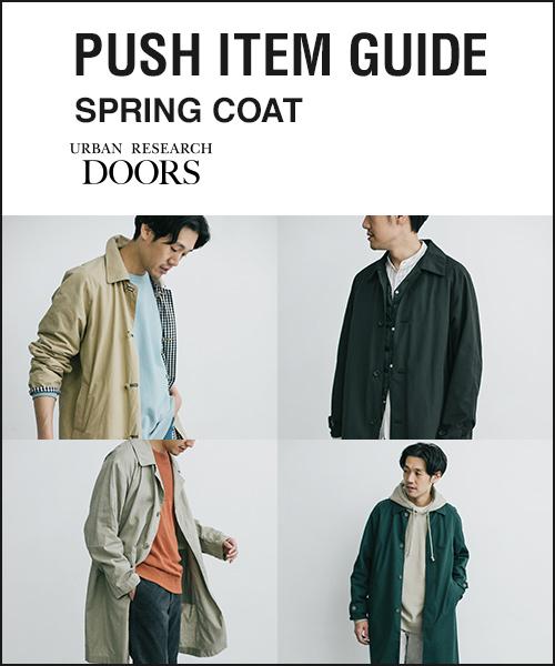 春の装いを彩るスプリングコートにフォーカス。