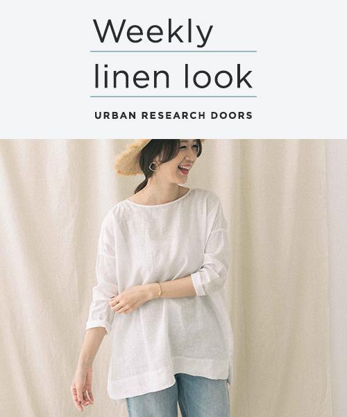 DOORS定番のシーズンファブリック「リネン」を使ったウィークリースタイリングを紹介します。