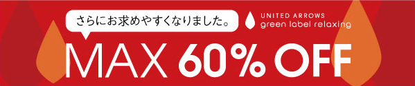Green Label Relaxing(グリーン・レーベル・リラクシング)Sale(セール)