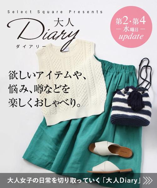 大人Diary